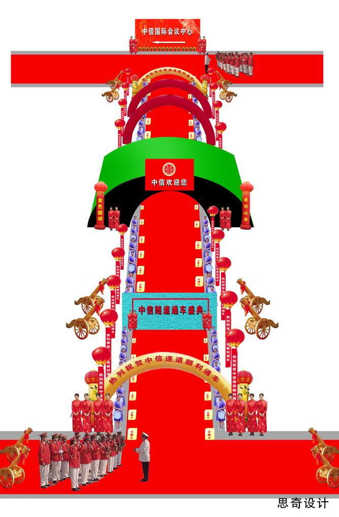 中信隧道通车分布效果图