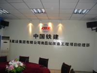 中铁会议室