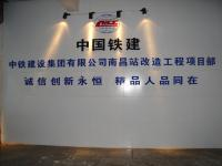 中铁口号墙