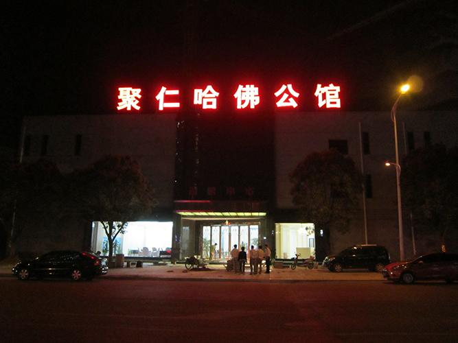 聚仁哈佛公馆字牌亮化