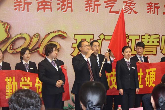 中国银行南湖支行誓师大会