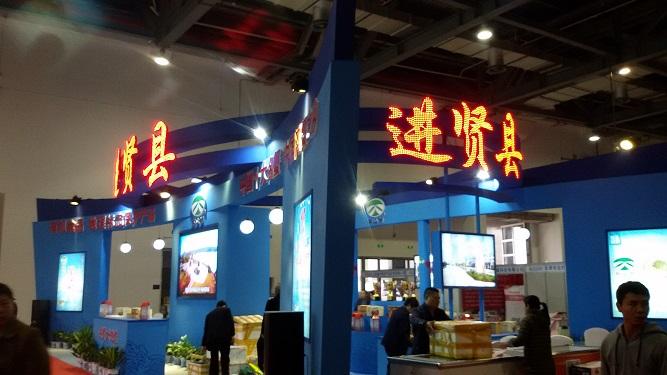2016南昌绿博会展厅1